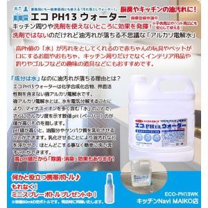 キッチンクリーナー 除菌剤 アルカリ電解水 業務用 油落とし  水拭きだけで除菌と消臭 エコPH13ウォーター 4000ml kitchen-navi-maiko 02