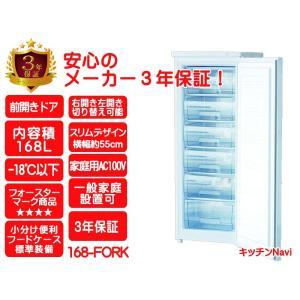 冷凍庫 ストッカー 業務用 前開き 168L 新品 549×560×1440mm 168-FORK メーカー3年保証|kitchen-navi
