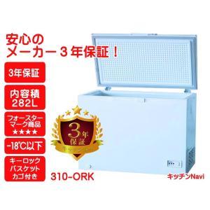 冷凍庫 ストッカー 業務用 282L 新品 644x1116x845mm 310-ORK メーカー3年保証|kitchen-navi