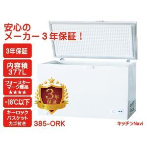 冷凍庫 ストッカー 業務用 377L 新品 1356×758×825mm 385-ORK メーカー3年保証|kitchen-navi