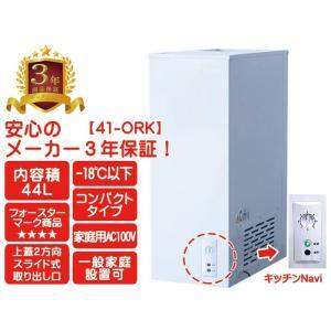 冷凍庫 業務用 小型 ストッカー 43L 新品 315×545×843mm 41-ORK メーカー3年保証|kitchen-navi