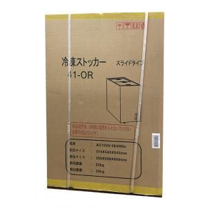 冷凍庫 業務用 小型 ストッカー 43L 新品 315×545×843mm 41-ORK メーカー3年保証|kitchen-navi|02