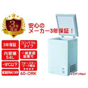 冷凍庫 小型 ストッカー 業務用 60L 新品 475x595x855mm 60-ORK メーカー3年保証|kitchen-navi