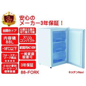 冷凍庫 小型 ストッカー 業務用 前開き 88L 新品 526×531×831mm 88-FORK メーカー3年保証|kitchen-navi