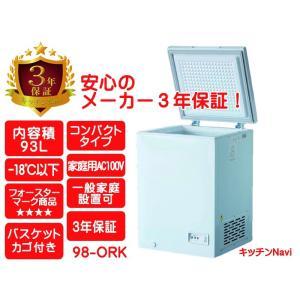 冷凍庫 ストッカー 業務用 98L 新品 545x595x855mm 98-ORK メーカー3年保証|kitchen-navi