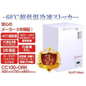超低温 冷凍ストッカー フリーザー 業務用 104L 680x775x840mm CC100-ORK メーカー3年保証|kitchen-navi