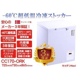 超低温 冷凍ストッカー フリーザー 業務用 174L 920x775x840mm CC170-ORK メーカー3年保証|kitchen-navi