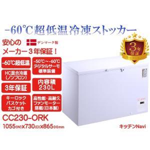 超低温 冷凍ストッカー フリーザー 業務用 231L 1120x775x840mm CC230-ORK メーカー3年保証|kitchen-navi