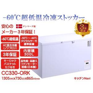 超低温 冷凍ストッカー フリーザー 業務用 332L 1470x775x840mm CC330-ORK メーカー3年保証|kitchen-navi
