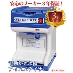 電動かき氷機  かき氷機業務用 アイススライサー 新品 3年...