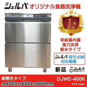 食器洗浄機 業務用 100V 600x600x800mm D...