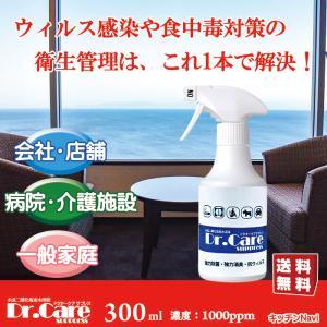 除菌スプレー 抗菌 消臭 防カビ 水成二酸化塩素水溶液 Dr.Care(ドクターケア) 300ml スプレーボトル 送料無料 kitchen-navi