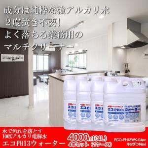アルカリ電解水 業務用 油落とし キッチンクリーナー ガラスクリーナー 水拭きだけで除菌と消臭 エコPH13ウォーター 4000ml×4個 kitchen-navi