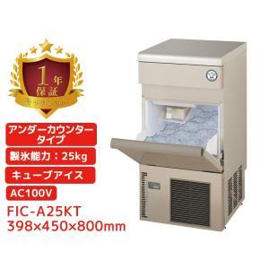 業務用 製氷機 小型 全自動製氷機 25kg FIC-A25KT 新品 398x450x800mm|kitchen-navi