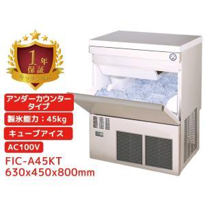業務用 製氷機 小型 全自動製氷機 45kg FIC-A45KT 新品 630x450x800mm|kitchen-navi