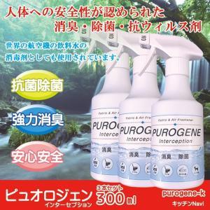 強力消臭 抗ウィルススプレー 防カビ 水成二酸化塩素 ピュオロジェン 1000ppm 300ml ス...