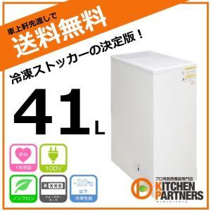 ■スペック  サイズ: 495×315×866mm  容量:41L  庫内温度:-20℃  冷媒:R...