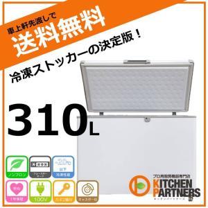 冷凍庫 冷凍ストッカー 310L JCMC-310 送料無料 業務用 JCM 新品/キャッシュレス