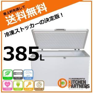 冷凍庫 冷凍ストッカー 385L JCMC-385 送料無料 業務用 JCM 385 新品/キャッシ...