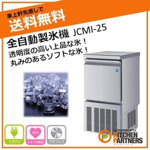 製氷機 業務用 JCM 自動製氷機 JCMI-25 新品...