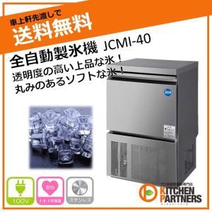 製氷機 業務用 JCM 自動製氷機 JCMI-40 新品...