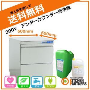 業務用 食器洗浄機 アンダー 200V JCMD-40U3 ...