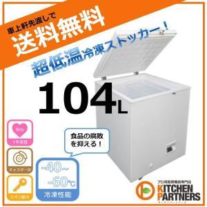 JCM 超低温冷凍ストッカー 104L JCMCC-100 業務用 ジェーシーエム −60℃ 超低温...