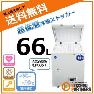 JCM 超低温冷凍ストッカー 66L JCMCC-60 業務用 ジェーシーエム −60℃ 超低温 冷...