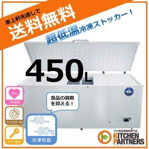 JCM 超低温冷凍ストッカー 450L JCMCC-450 業務用 ジェーシーエム −60℃ 超低温...