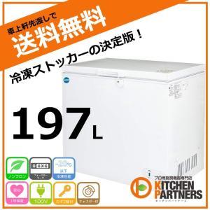 冷凍庫 冷凍ストッカー 197L JCMC-197 送料無料 業務用 JCM 新品/プレミアム/キャ...