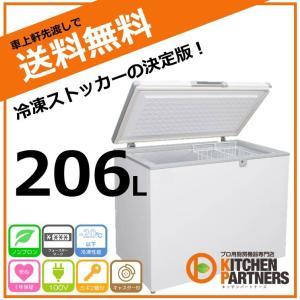 冷凍庫 冷凍ストッカー 206L JCMC-206 送料無料 業務用 JCM 新品/プレミアム/キャ...