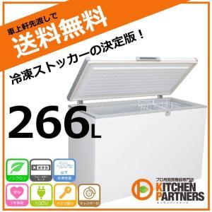 冷凍庫 冷凍ストッカー 266L JCMC-266 送料無料 業務用 JCM 新品/プレミアム/キャ...