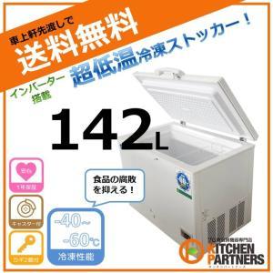 商品情報 JCMCC-142  外形寸法: 1050×755×820mm 温度設定: -60℃〜-4...