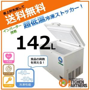 JCM 超低温冷凍ストッカー 142L JCMCC-142 業務用 ジェーシーエム −60℃ 超低温...