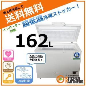 JCM 超低温冷凍ストッカー 162L JCMCC-162 業務用 ジェーシーエム −60℃ 超低温...