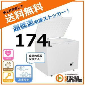 JCM 超低温冷凍ストッカー 174L JCMCC-170 業務用 ジェーシーエム −60℃ 超低温...