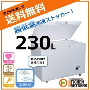 JCM 超低温冷凍ストッカー 231L JCMCC-230 業務用 ジェーシーエム −60℃ 超低温...