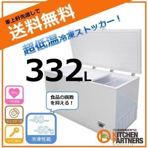 JCM 超低温冷凍ストッカー 332L JCMCC-330 業務用 ジェーシーエム −60℃ 超低温...