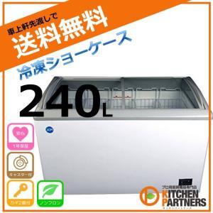 冷凍ショーケース/業務用/冷凍/ショーケース/JCMCS-240/メーカー1年保障/送料無料/新品/...
