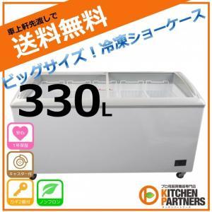 冷凍ショーケース 330L JCMCS-330 新品 業務用 冷凍 ショーケース メーカー1年保障 ...