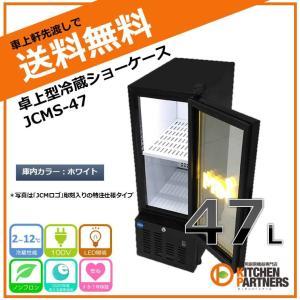 卓上 冷蔵 ショーケース/黒 JCMS-47 冷蔵庫 小型 新品 送料無料/ノンフロン/補助金