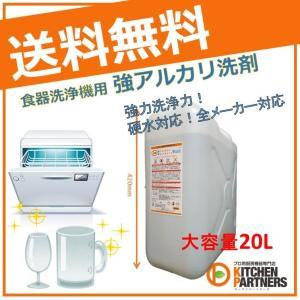 食器洗浄機用洗剤 20L 食洗器 洗剤 業務用  KP WA...