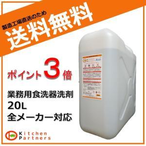 食器洗浄機用洗剤 20L 食洗器 洗剤 業務用  KP WASH 20L 硬水対応...