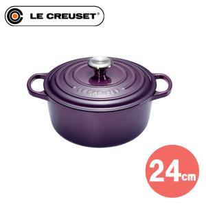 【直輸入】 ル クルーゼ ココットロンド 24cm ( シルバーつまみ ) カシス  【 LE CREUSET 両手鍋 ル・クルーゼ 】|kitchen