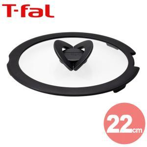 T-FAL/ティファール インジニオ・ネオ バタフライ ガラス蓋 22cm(L99364)|kitchen
