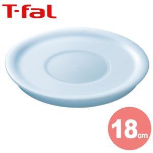 T-FAL/ティファール インジニオ・ネオ シールリッド 18cm(L99326)|kitchen