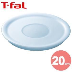 T-FAL/ティファール インジニオ・ネオ シールリッド 20cm(L99328)|kitchen