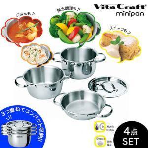 ビタクラフト/VitaCraft ミニパンセット 【両手鍋0.8L/1.5L/2.1L/フタ】(2800)|kitchen