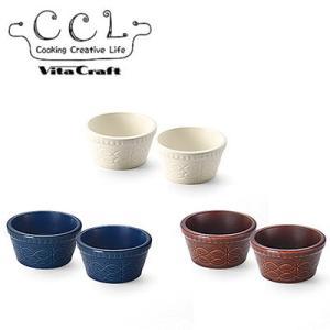 【送料無料】 ビタクラフト CCL ミニコンティセット ( 同色2個入り ) 選べる3カラー kitchen