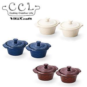 【送料無料】 ビタクラフト CCL フタ付き ミニコンティセット ( 同色2個入り ) 選べる3カラー kitchen